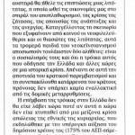 2015_02_05_O laikismos odigei stin katastrofi_Ta Nea_laikismos_antilaikismos_oikonomikos laikismos_elliniki kyvernisi