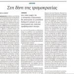 2015_02_08_Sti dini tis tromokratias_Kathimerini_laikismos_akra