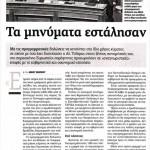 2015_02_09_Ta minimata estalisan_Efimerida ton Syntakton_laiki kyriarxia_elliniki kyvernisi_laos_Tsipras