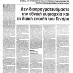 2015_02_10_I omilia Alexi Tsipra kata tin anagnosi ton programmatikon diloseon_Avgi_Tsipras_elliniki kyvernisi_laos_laiki kyriarxia_dimokratia_Evropi_A