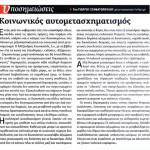 2015_02_10_Koinonikos aftomesximatismos_Efimerida ton Syntakton_dimokratia