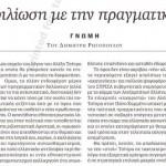 2015_02_10_Simfiliosi me tin pragmatikotita_Kathimerini_laikismos_antilaikismos_synaisthima_ethnikismos_SYRIZA_Tsipras_Elliniki kyvernisi