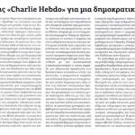 2015_02_10_Ta minimata tis Charlie Hebdo gia mia dimokratiki Evropi_Avgi_dimokratia_Evropi