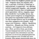 2015_02_12_Evropaiko ouranio toxo_Ta Nea_antilaikismos_Evropi_plateies 2015