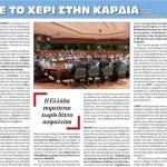 2015_02_13_Me to xeri stin kardia_Dimokratia_laikismos_antilaikismos