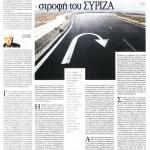 2015_02_14_I kalodexoumeni strofi tou SYRIZA_Ta Nea_laikismos_antilaikismos_elliniki kyvernisi