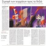 2015_02_15_Strofi ton kommaton pros ta dexia_Kathimerini_akrodexia_laikismos_Front National