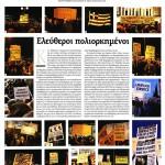 2015_02_16_Elefteroi poliorkimenoi_Efimerida ton Syntakton_plateies 2015