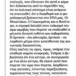 2015_02_17_Otan epikratei i ideologia_Ta Nea_antilaikismos_orthologismos