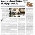 2015_02_26_Arkei na dianoithoume tin rixi me tin EE_To Pontiki_metadimokratia_Evropi_elliniki kyvernisi