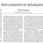 2015_02_25_Apo gelastoi se gelasmenoi_Kathimerini_laikismos_tilelaikismos_elliniki kyvernisi_mme