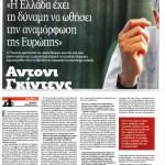 2015_02_28_Antony Giddens I Ellada exei ti dynami na othisei tin anamorfosi tis Evropis_Ta Nea_Evropi_elliniki kyvernisi_laikismos_dimokratia_A