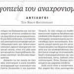 2015_02_28_I goiteia tou anaxronismou_Kathimerini_laikismos_antilaikismos