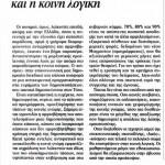 2015_03_01_O kosmos o laos oi laikistes kai i koini logiki_To Vima_laos_laikismos_antilaikismos_orthologismos_B