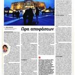 2015_03_02_Ora apofaseon_Efimerida ton Syntakton_laos_elliniki kyvernisi_aristera_dimokratia