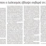 2015_03_05_Na pou o laikismos evlapse sovara ti ND_Kathimerini_laikismos_Nea Dimokratia
