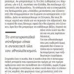 2015_03_10_Ethnolaikismos enantion Evropis_Kathimerini_ethnolaikismos_Evropi_aristera