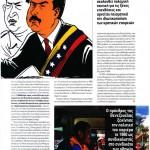 2015_03_10_Madouro o filos tou laou_Crash_Venezouela_laikismos_antilaikismos_F
