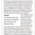 2015_03_12_I nea megali idea_Kathimerini_antilaikismos_elliniki kyvernisi_tsipras_ethnolaikismos