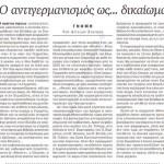 2015_03_12_O antigermanismos os dikaioma_Kathimerini_antilaikismos