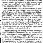 2015_03_14_Paidariodi alla epikindyna_Estia_laikismos_ethnolaikismo_antilaikismos_SYRIZA_Evropi