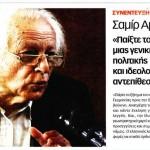 2015_03_14_Samir Amin Pexte to xarti mias genikis kai ideologikis antepithesis_Dromos tis Aristeras_Evropi_laos_SYRIZA_A