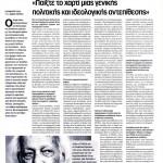 2015_03_14_Samir Amin Pexte to xarti mias genikis kai ideologikis antepithesis_Dromos tis Aristeras_Evropi_laos_SYRIZA_B