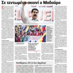 2015_03_14_Se tentomeno skoini o madouro_Elefteros typos_Venezouela
