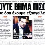 2015_03_16_Oute vima piso se exoume exagellei_Ethnos_Tsipras_SYRIZA_elliniki kyvernisi_laos_Evropi_A