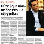 2015_03_16_Oute vima piso se exoume exagellei_Ethnos_Tsipras_SYRIZA_elliniki kyvernisi_laos_Evropi_B