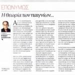 2015_03_17_I theoria ton paignion_Ethnos_antilaikismos
