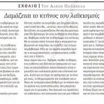 2015_03_18_Damazetai to ktinos tou laikismou_Kathimerini_antilaikismos_laikismos