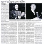 2015_03_19_I pliromeni allileggyi kai to telos tis politikis_Avgi_Evropi_dimokratia_laos