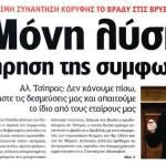 2015_03_19_Moni lysi i tirisi tis symphonias_Avgi_Tsipras_SYRIZA_elliniki kyvernisi_laos_Evropi_A