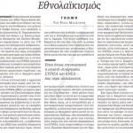 2015_03_20_Ethnolaikismos_Kathimerini_ethnolaikismos_SYRIZ_ANEL_Elliniki kyvernisi