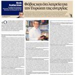 2015_03_20_Kevin Featherstone Fovos kai oxi latreia gia tin Evropi tis anergias_Naftemporiki_Evropi_laikismos_evroskeptikismos