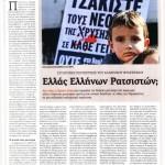 2015_03_21_Ellas ellinon ratsiston_Efimerida ton Syntakton_akrodexia_laikistiki akrodexia_A