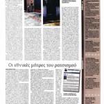 2015_03_21_Ellas ellinon ratsiston_Efimerida ton Syntakton_akrodexia_laikistiki akrodexia_C