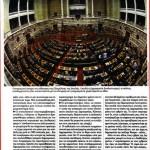 2015_03_22_Oi apeiles kata tis dimokratias_To Vima_dimokratia_laos_B