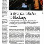2015_03_22_Ti einai kai ti thelei to Blockupy_To Vima_laos_Evropi_dimokratia_kinimata_A