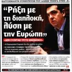 2015_03_29_Varysimanti synentefxi tou Alexi Tsipra stin R Rixi me ti diaploki lysi me ton Evropi_RealNews_Tsipras_SYRIZA_elliniki kyvernisi_Evropi_A