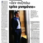 2015_03_29_Varysimanti synentefxi tou Alexi Tsipra stin R Rixi me ti diaploki lysi me ton Evropi_RealNews_Tsipras_SYRIZA_elliniki kyvernisi_Evropi_B