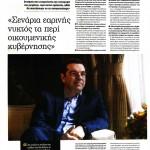 2015_03_29_Varysimanti synentefxi tou Alexi Tsipra stin R Rixi me ti diaploki lysi me ton Evropi_RealNews_Tsipras_SYRIZA_elliniki kyvernisi_Evropi_D