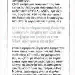 2015_04_01_Laikismos_Ta Nea_laikismos_laos_elit