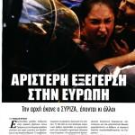 2015_04_02_Aristeri exegersi stin Evropi_Epikaira_Evropi_aristera_laikismos_laos_A
