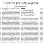 2015_04_05_To kostos kai i dimokratia_Kathimerini_laikismos_antilaikismos_dimokratia
