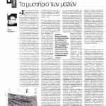 2015_04_10_To mystirio ton mazon_Dromos tis aristeras_laos_aganaktismenoi