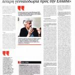 2015_04_14_Dick Pels_Efimerida ton Syntakton_laikismos_laos_Evropi_synaisthimata_laikistiki akrodexia_B
