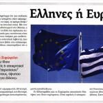 2015_04_14_Ellines i evropaioi Kozani i Lozani_Efimerida ton syntakton_laos_ethnos_Evropi_A