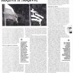2015_04_14_Ellines i evropaioi Kozani i Lozani_Efimerida ton syntakton_laos_ethnos_Evropi_B